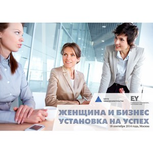 Женское предпринимательство – выбор смелых