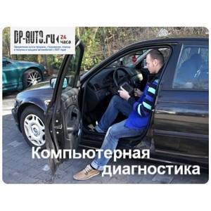 Выездная диагностика автомобиля: удобно и быстро