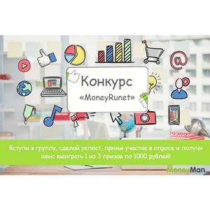 MoneyMan запустил конкурс MoneyRunet в социальных сетях