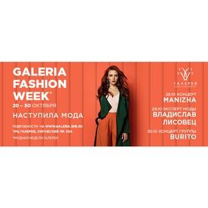 В Петербурге пройдет V неделя моды Galeria Fashion Week