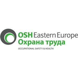Аренда спецодежды — в центре внимания круглого стола на выставке «OSH Ukraine / Охрана труда 2013»