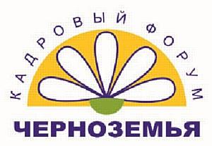 """""""Бигл"""" выступит на VI Кадровом форуме Черноземья"""