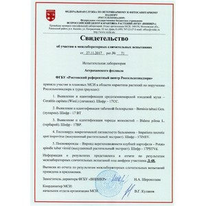 Об успешном прохождении МСИ специалистами ФГБУ «Ростовский референтный центр Россельхознадзора»