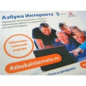 ПФР и Ростелеком расширяют учебную программу «Азбука Интернета»