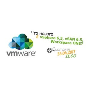 Обзор новинок vmware vsphere 6.5, vsan 6.5, workspace one от ОЛЛИ