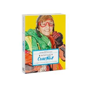 Книга «Возраст счастья». Новый взгляд на возраст под Новый год