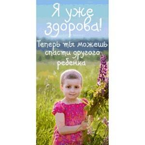 Сайт фонда «Настенька» вошел в десятку лучших на конкурсе «Рейтинг Рунета»