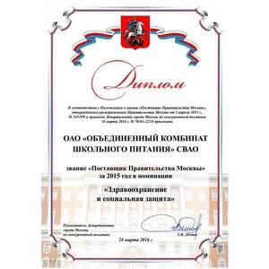24 компании стали лучшими «Поставщиками Правительства Москвы»