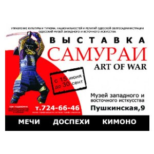 В Одессе открывается выставка уникальных коллекций японского искусства — «Самураи. Art of War»