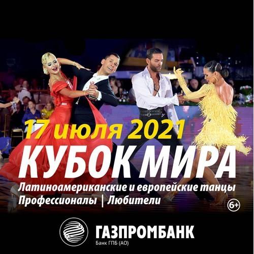 Кубок мира, четыре Кубка Кремля по бальным танцам на паркете 17 июля
