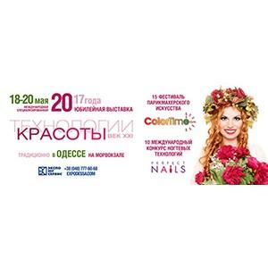 В Одессе состоится выставка «Технологии красоты – век XXI»