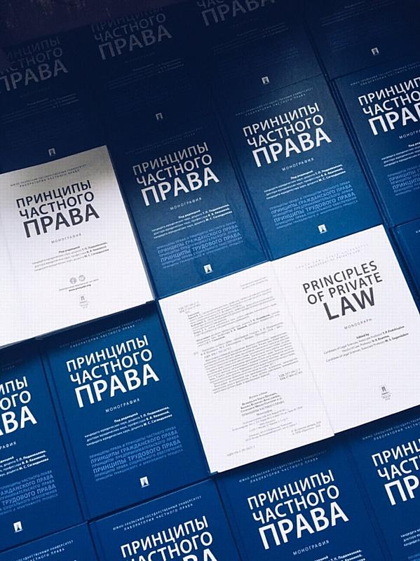 Ученые-юристы завершили междисциплинарный исследовательский проект