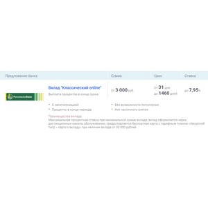 Вклад Россельхозбанка занял первое место в рейтинге выгодных депозитов портала Выберу.Ру