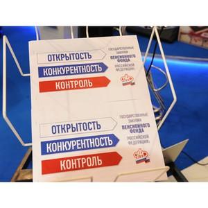 ПФР принял участие в Форуме «Госзаказ – За честные закупки»