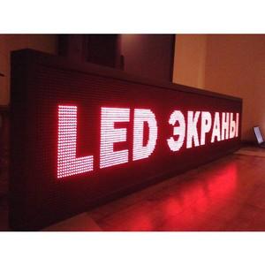 Световая реклама для бизнеса: бегущие строки/LED-экраны, объемные световые буквы, LED-видеоэкраны