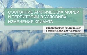 В САФУ обсудят влияние изменения климата на экономику Арктики