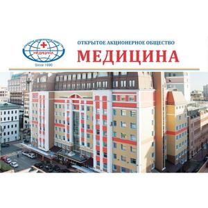 В клинике «Медицина» 27 апреля состоялась конференция «Школа коморбидного пациента»
