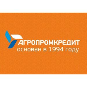 Банк «АгроПромКредит» принял участие в бизнес-завтраке, посвященном конкурсу «Бренд Кузбасса-2013»