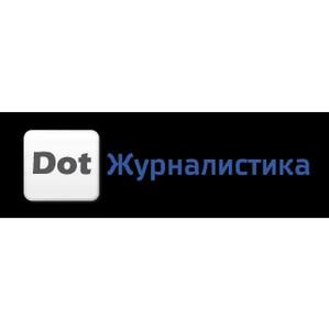 На RIW 2013 стартовала премия «Dot-Журналистика»