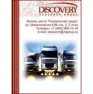 В ноябре 2013 года Discovery Research Group провело исследование российского рынка грузоперевозок