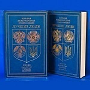 Коллектив строительной компании из Коми отмечен в энциклопедии «Лучшие люди»