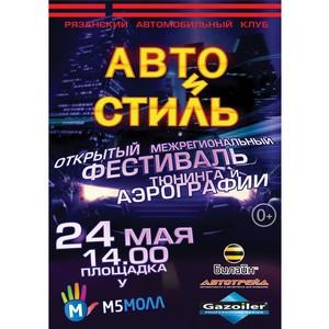 В «М5 Молл»  пройдет фестиваль «Авто и Стиль – 2014»
