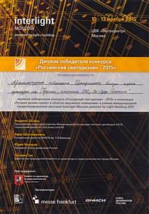 IntiLED – победитель конкурса «Российский светодизайн - 2015»