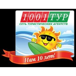 Сергей Ватутин: инвесторы не изменят политику «1001 Тур»
