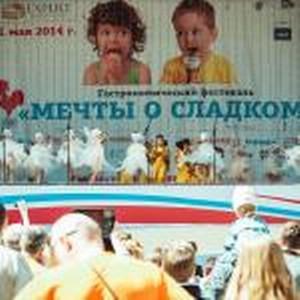 Кулинарный фестиваль «Мечты о сладком» в Екатеринбурге