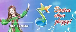 """XVIII Международный фестиваль детского и юношеского творчества """"Зажги Свою Звезду!"""""""