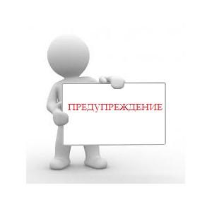 Городской Управе города Калуги выдано предупреждение