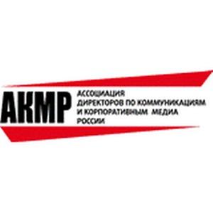 Компания «РусГидро» стала партнером Круглого стола конференции АКМР