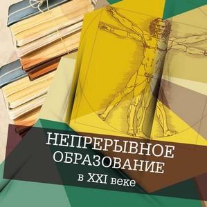 Форум «Непрерывное образование в ХХI веке»