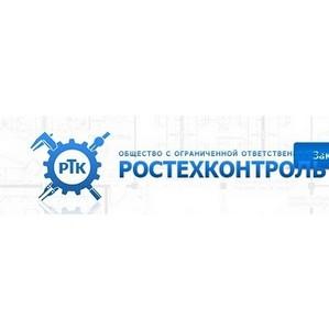 """ООО """"Ростехконтроль"""" отпразднует десятилетие"""