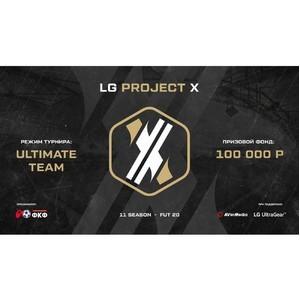 Федерация киберфутбола и LG Electronics проводят LG Project X Fut