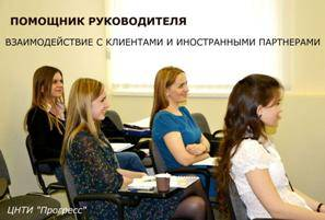 Как секретарю повысить эффективность взаимодействия с клиентами - обсудили в ЦНТИ «Прогресс»