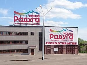 Строительство новых магазинов самообслуживания в России в 2016 году
