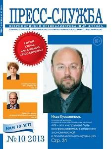 Журнал «Пресс-служба» в октябре: Кадрами по пиару