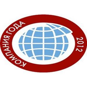 Группа компаний «МИЦ» стала лауреатом премии «Компания года 2012»