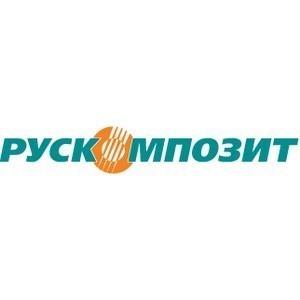 ГК «Рускомпозит» стала номинантом программы «Деловой России» «Лучшее Дело»