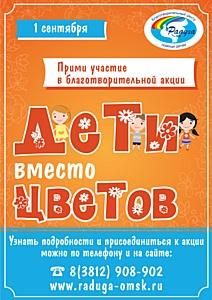 Омские школьники откажутся первого сентября от букетов ради тяжелобольного ребенка
