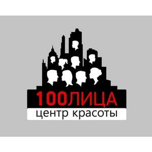 Открытие центра красоты 100Лица
