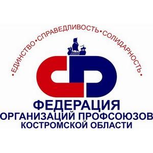 Костромские профсоюзы в диалоге с федеральной властью.