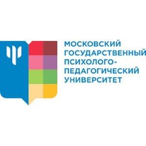 Московский государственный психолого-педагогический университет. «Белые вороны» или как выжить в современной школе?