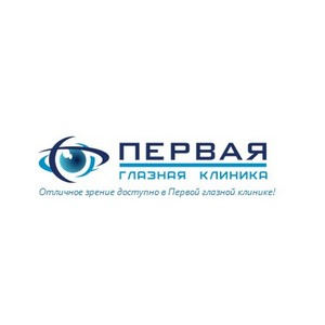 «Первая глазная клиника» гордится сотрудничеством с  ООО «Гранд Оптикс»