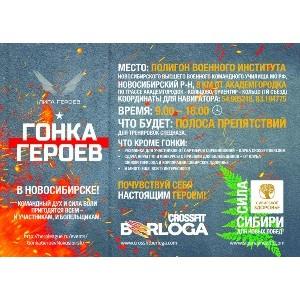 Жители Новосибирска смогут сдать нормы ГТО на «Гонке Героев»