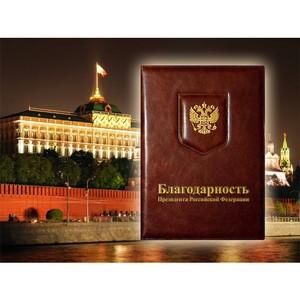 Предприятие «Швабе» удостоено благодарности Президента России