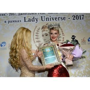 Объявлена Леди России 2017