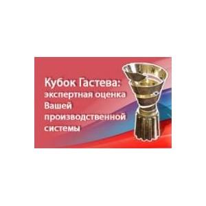 Кубок им. А. К. Гастева-2015: ценность для предприятия
