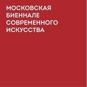 Московская международная биеннале современного искусства запустила Образовательную программу